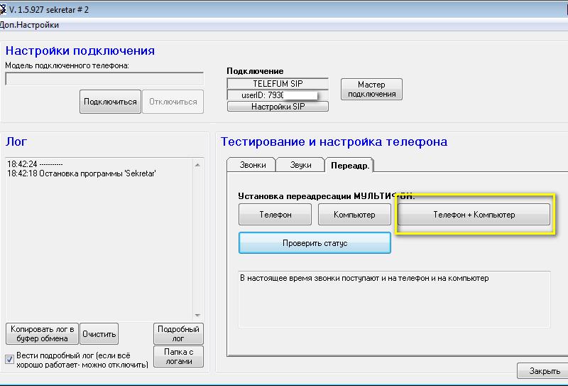 multifon_aktiv